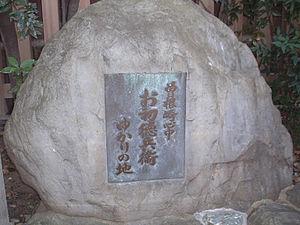 The Love Suicides at Sonezaki - A memorial
