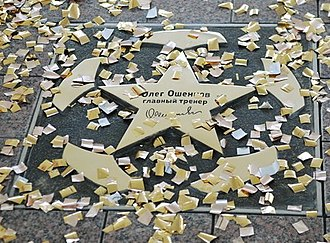 FC Shakhtar Donetsk - A star in the Shakhtar Walk of Fame in honor of Oleg Oshenkov, who as manager twice lead Shakhtar to Soviet Cup victory.