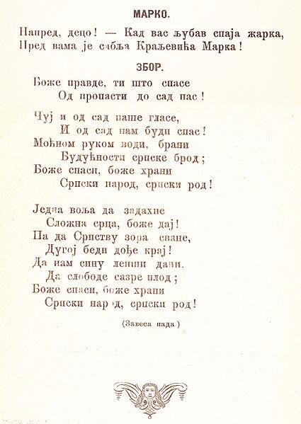 Srbija 425px-Original_text_of_the_Serbian_Anthem