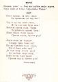 Original text of the Serbian Anthem.jpg