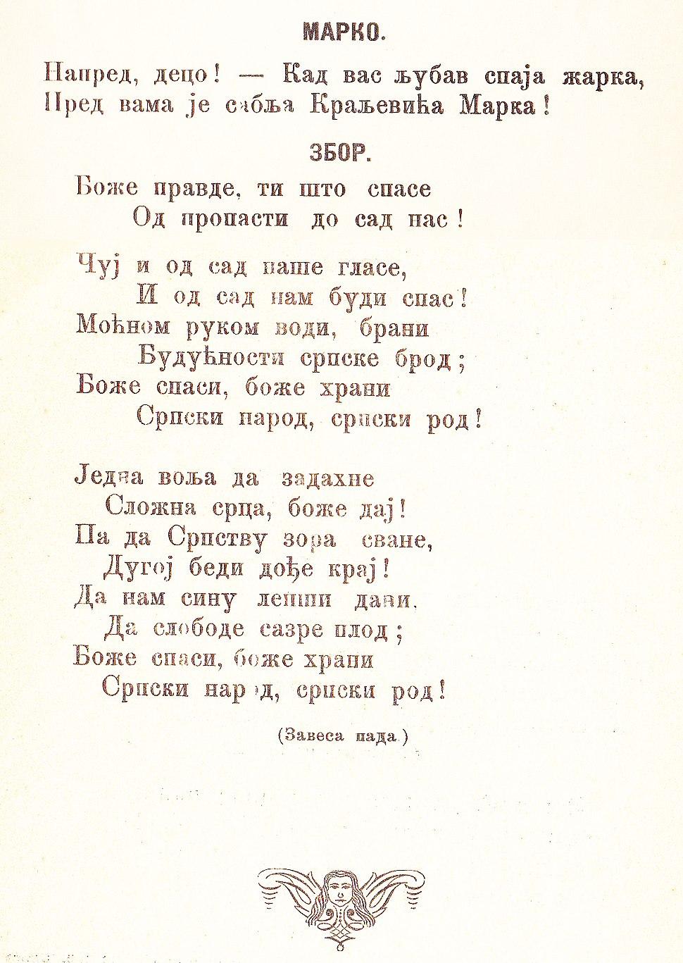 Original text of the Serbian Anthem