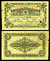 PHI-A8-El Banco Español-Filipino-10 pesos (1896).jpg