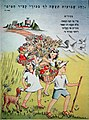 POSTER FROM THE LATE 1940'S DEPICTING THE SHAVUOT (FEAST OF PENTECOST) HOLIDAY. כרזה מסוף שנות ה-40 של חג השבועות.D247-023.jpg