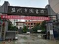 Panzhou Library1.jpg