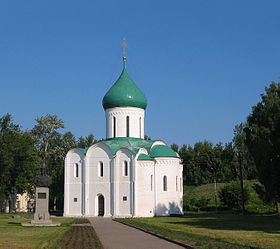 Image illustrative de l'article Église de la Transfiguration de Pereslavl-Zalesski