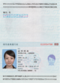 Personal Info Page of Permit for Proceeding to Hong Kong and Macao (Sample).png