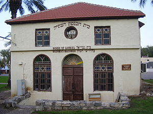 Old synagogues of Tiberias - Beth Gavriel