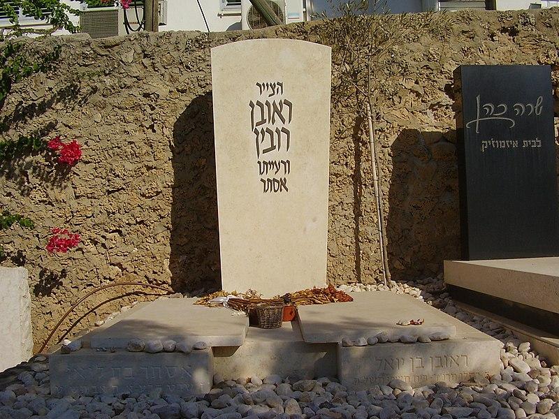 קבר הצייר ראובן רובין ורעייתו בתל אביב