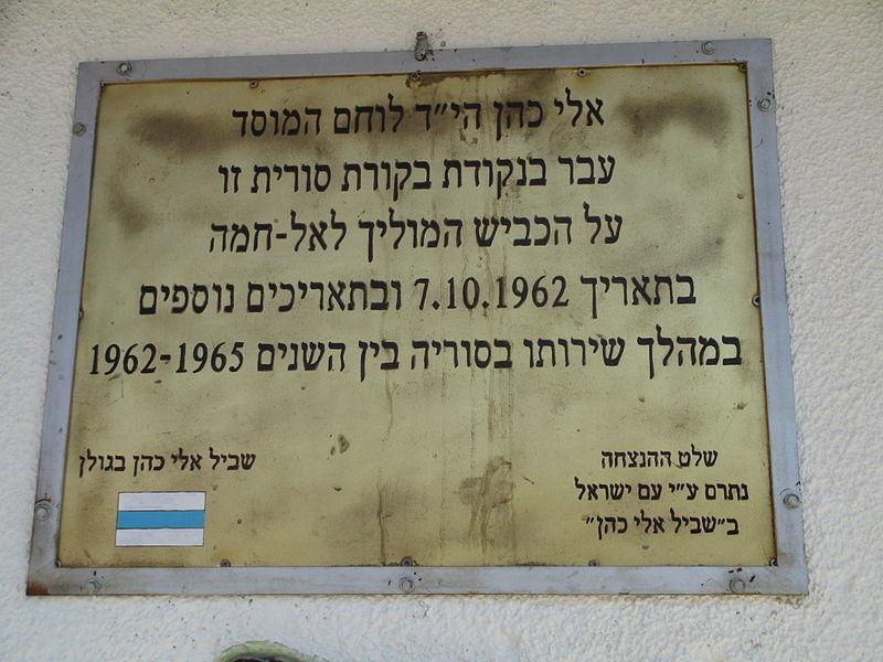שביל אלי כהן ברמת הגולן