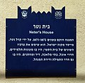 PikiWiki Israel 56646 blue sign - netter house.jpg