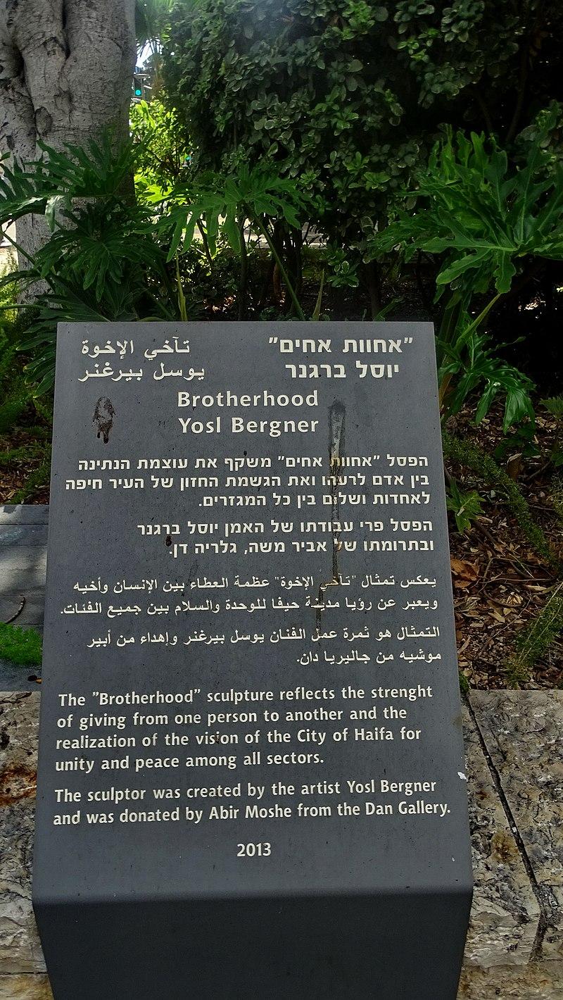 פסל אחוות אחים בחיפה