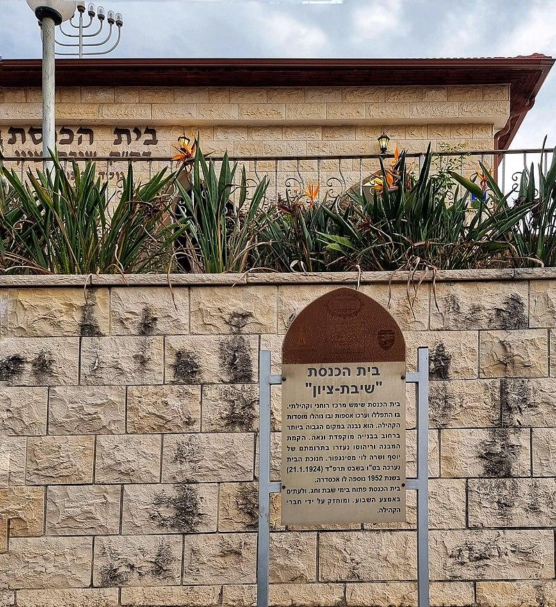 בית הכנסת בשכונת שיבת ציון