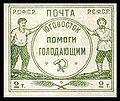 RSFSR Pomgol stamp 1922 2000r.jpg