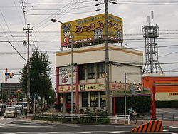 Raman Fuku Donko Branch & Headquarter Office 20140930.JPG