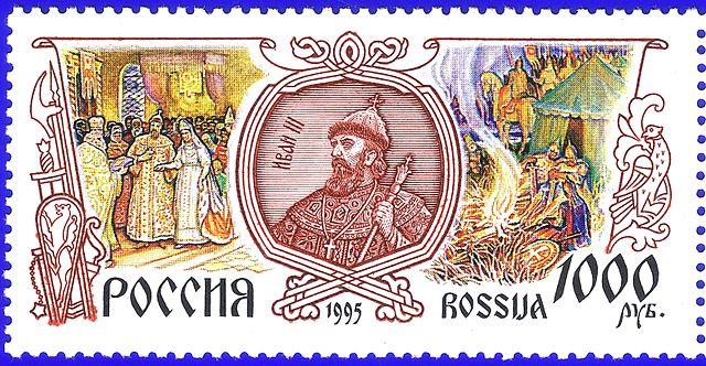 Память: Иван III на почтовой марке России, 1995