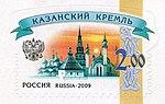Russia stamp 2009 № 1362.jpg