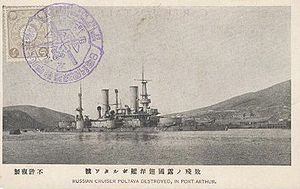 Petropavlovsk-class battleship - A Japanese postcard showing the wreck of Poltava at Port Arthur