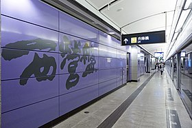 Sai Ying Pun Station 2018 06 part1.jpg
