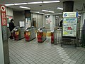 Sakaisuji-Line Ebisucho station ticket gate - panoramio.jpg