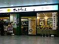 Sanuki udon buffet by keyaki in Ebisu station, Tokyo.jpg