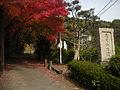 Satsukiyama-Park.jpg