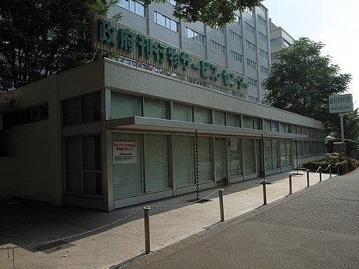 SeifuKankoubutsuSC
