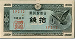 Series A 10 sen Bank of Japan note - front.jpg