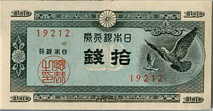 Banknotes of the Japanese yen - Image: Series A 10 sen Bank of Japan note front