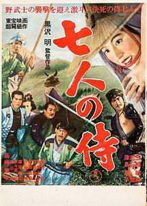 215px-Sevensamurai-movieposter1954.jpg