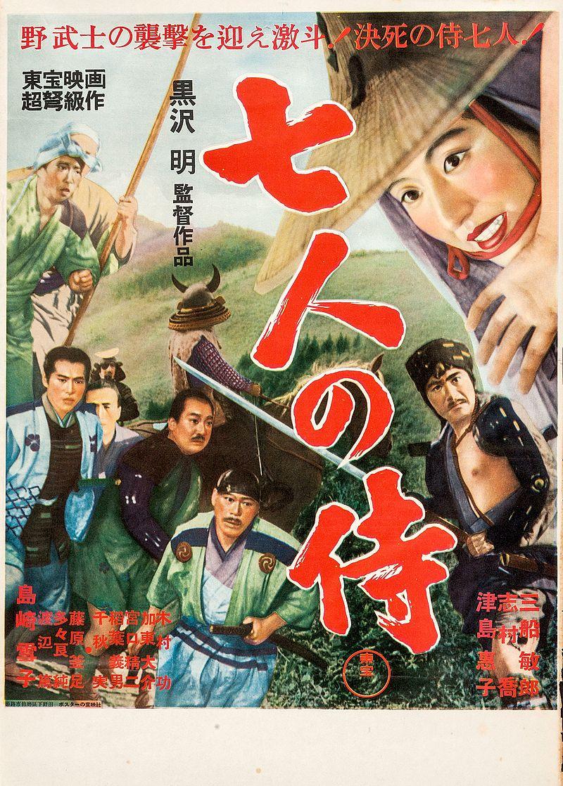 Sevensamurai-movieposter1954.jpg