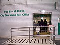 Shatin City One Post Office.jpg