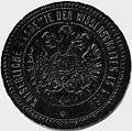 Siegelmarke Kaiserliche Akademie der Wissenschaften in Wien W0261415.jpg