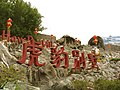 Sign, Haw Par Villa (Tiger Balm Theme Park), Singapore (41366421).jpg