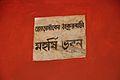 Signage - Maharshi Bhavan - Jorasanko Thakur Bari - Kolkata 2015-08-04 1762.JPG
