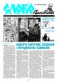 Slovo-45-2009.pdf