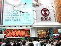 Sogo Department Store in Causeway Bay Hong Kong.jpg