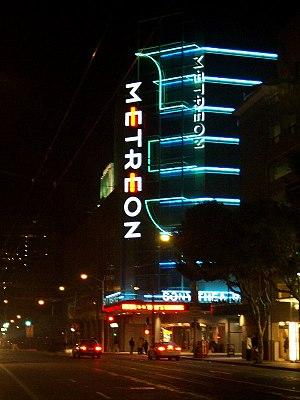 Metreon - The Metreon at night