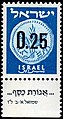 Stamp of Israel - Provisional Stamps - 0.25IL.jpg