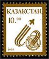 Stamp of Kazakhstan 018.jpg