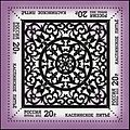 Stamp of Russia 2012 No 1648 Kasli cast-iron moulding.jpg