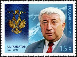 Stamp of Russia 2013 No 1709 Rasul Gamzatov.jpg