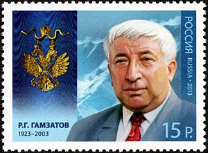 Rasul Gamzatov - Stamp of Russia, 2013