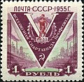 Stamp of USSR 1861.jpg