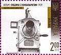 Stamp of Ukraine s1269.jpg