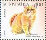 Stamp of Ukraine s927.jpg
