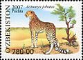 Stamps of Uzbekistan, 2007-48.jpg
