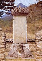 Stele accompanying stupa of buddhist priest Jijeungdaesa.jpg