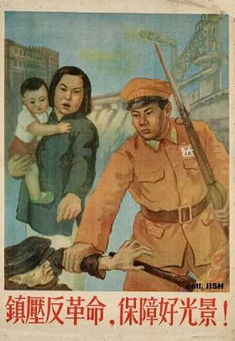 """Campaign to Suppress Counterrevolutionaries - 1950 propaganda poster: """"Suppress Counterrevolutionaries, Guarding the Good Situation!"""""""