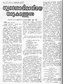 Swadeshabhimani Ramakrishna Pillai 004.jpeg