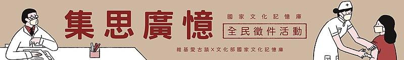Taiwan Memories 2020 banner.jpg